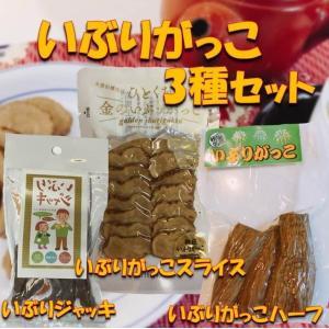 いぶりがっこ 秋田 お土産 漬物 送料無料 通常便   いぶりがっこ3種セット
