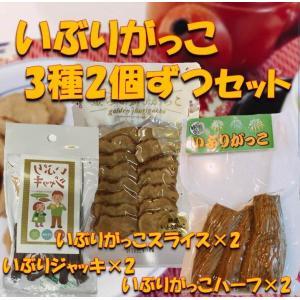 いぶりがっこ 秋田 お土産 漬物 送料無料 通常便   いぶりがっこ3種 2個ずつセット