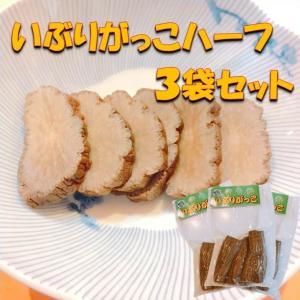 いぶりがっこ 秋田 お土産 漬物 送料無料 通常便 大仙 大曲   いぶりがっこハーフ 3袋セット
