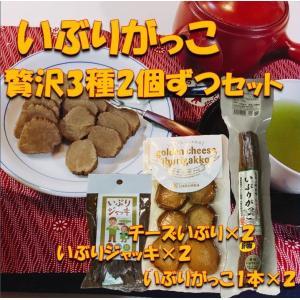 いぶりがっこ 秋田 お土産 漬物 送料無料   いぶりがっこ贅沢3種2個ずつセット