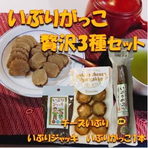 いぶりがっこ 秋田 お土産 漬物 送料無料   いぶりがっこ贅沢3種セット