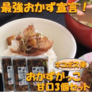 おかずがっこ いぶりがっこ 秋田 お土産 漬物 送料無料 ネコポス便 代引き不可   おかずがっこ ...