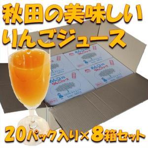りんご ジュース 秋田県 ストレート 贈り物 お土産 贈答   美味しい秋田のりんごジュース20パッ...