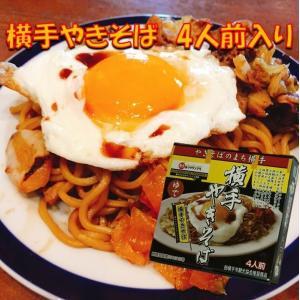 秋田を代表するB級グルメ「横手焼きそば」 その特徴は麺が太麺でストレート、そして茹で麺で有ることです...