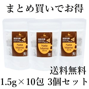 【まとめ買いお得パック(3袋セット)】赤なた豆茶 鳥取県産有機JAS認定|daisensmile