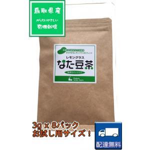 【お試し用サイズ】レモングラスなたまめ茶 鳥取県産有機JAS認定オーガニック|daisensmile