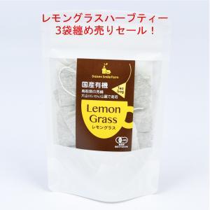 【まとめ買いお得パック(3袋セット)】レモングラスハーブティー 鳥取 県産有機JAS認定|daisensmile