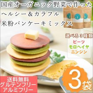 魔法のベジパンケーキ 選べる3袋セット 国産オーガニック野菜と米粉のパンケーキミックス グルテンフリー 送料無料|daisensmile