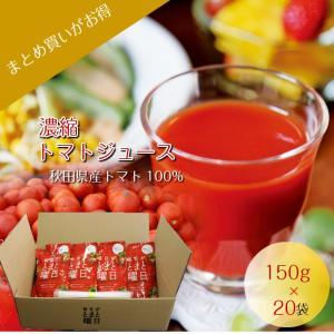 トマトジュース 送料無料 濃縮タイプ 150mg×20袋 秋田県産 無塩 無添加 塩無添 高級|daisensounoushop