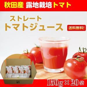 トマトジュース ストレート 150mg×20袋 送料無料 お取り寄せ なつのしゅん を使用したリコピンたっぷりとまとじゅーす 食塩無添加 国産|daisensounoushop