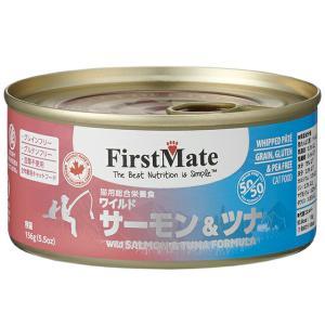 【PET】ファーストメイト 猫用ウェットフード ワイルド サーモン&ツナ 156g【T】