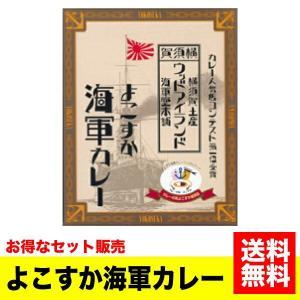 《送料無料》<セット販売>ご当地カレー ウッドアイランド よこすか海軍カレー(ビーフ) 200g×10個セット 海軍 横須賀 よこすか レトルト 牛肉 カリー【YY】|daishin-bussan3