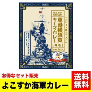《送料無料》<セット販売>ご当地 海軍カレー ウッドアイランド横須賀軍港キーマカレー(チキン) 210g×10個セット よこすか レトルト 鶏ひき肉 カリー【YY】|daishin-bussan3