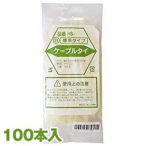 【増税により値上げはしていません】【ケーブルタイ】結束バンド 100本入1袋(HS-150B白) サイズ:3.5×150mm カラー:白【S】|daishin-bussan3