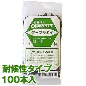 【増税により値上げはしていません】【ケーブルタイ】結束バンド 100本入1袋(HS-350D黒) サイズ:7.6×350mm カラー:黒【S】|daishin-bussan3