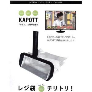 KAPOTT カポット レジ袋で簡単チリトリ ! KAPOTT FL-0221 時短 ちりとり 岩ち...