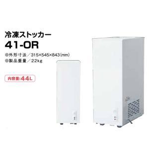【増税により値上げはしていません】シェルパ 冷凍ストッカー(-20度) 41-OR (44L) 業務...