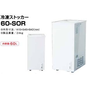【増税により値上げはしていません】シェルパ 冷凍ストッカー(-20度) 60-SOR (60L) 業...
