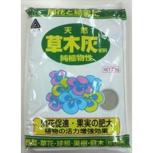 【アミノール化学研究所】草木灰(2kg)/1個 【M】