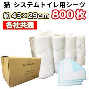 ねこシステムトイレ用シーツ 800枚(200枚入×4個入) ペットシーツ ペットシート ペット シー...