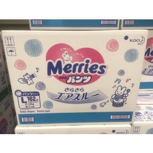 <送料無料>コストコ #559686 花王 Merries ...