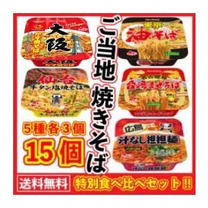 ◆ニュータッチ カップ焼きそば 全国ご当地シリーズ 食べくらべセット ◆送料無料!ご当地焼きそばシリ...