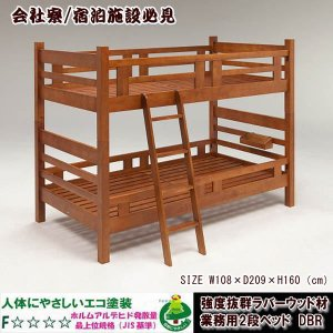 ダイシンショップ ヤフー店   廃番処分/2段ベッド・付属家具(□廃番