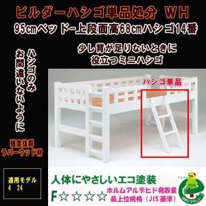 ベッド 送料無料!メーカー廃盤処分!エコ塗装ビルダー95cm上段面高68cm14番ハシゴ単品/WH|daishin23