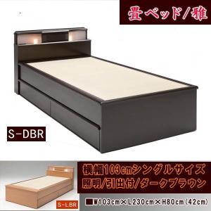 ベッド 送料無料!メーカー廃盤処分/畳ベッド雅/引出ライト付/シングルDBR|daishin23