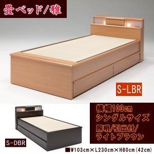 ベッド 送料無料!メーカー廃盤処分/畳ベッド雅/引出ライト付/シングルLBR|daishin23