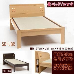 ベッド 送料無料!メーカー廃盤処分/畳ベッドコロナ/側面本棚・ライト付/横幅127cmセミダブルLBR|daishin23