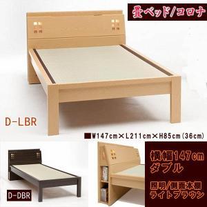 ベッド 送料無料!メーカー廃盤処分/畳ベッドコロナ/側面本棚・ライト付/横幅147cmダブルLBR|daishin23