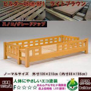 ベッド メーカー廃盤処分!エコ塗装/耐荷重120kgベッドビルダー46cmHF1LBR-スノコUP|daishin23