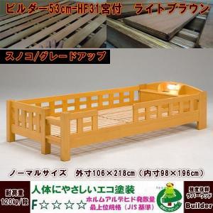 ベッド メーカー廃盤処分!エコ塗装/耐荷重120kgベッドビルダー64cmHF32宮LBR-スノコUP|daishin23