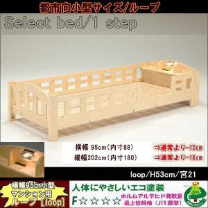 ベッド メーカー廃番処分!エコ塗装/北欧パイン小型1段ベッド/ループ53cmHF宮21NA|daishin23