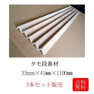 段鼻材 タモ材 33mm41mm1100mm 5本セット|daishin23
