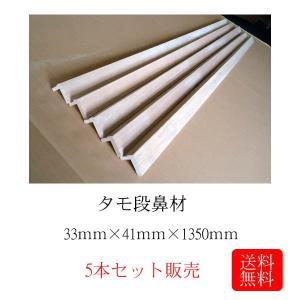 段鼻材 タモ材 33mm41mm1350mm 5本セット|daishin23