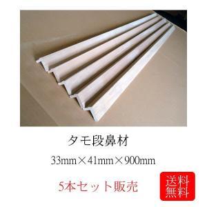 段鼻材 タモ材 33mm41mm900mm 5本セット|daishin23