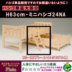 ハシゴ 送料無料!エコ塗装北欧パインベッドプレーンNA-H63cmハシゴ24番単品|daishin23