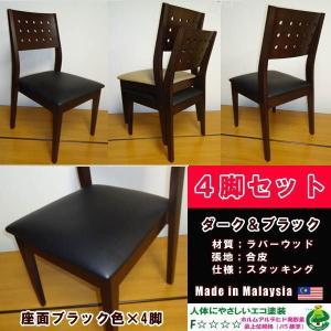 イス F☆☆☆☆エコ塗装シリーズ!メーカー廃盤モダンチェア−4脚セット・アルクBK|daishin23