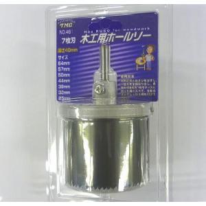 豊光 TMC 【在庫品】 7枚刃木工用ホールソー No.461 [A230303]|daishinshop