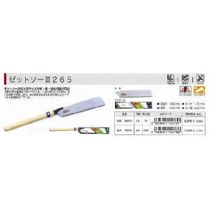 ゼット Z  ゼットソー III265 替刃 Z15076 [A040102] daishinshop 02