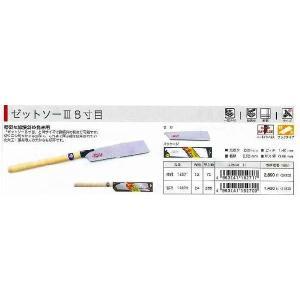 ゼット Z  ゼットソー III8寸目 替刃 Z15270 [A040102]|daishinshop|02