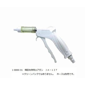 セール価格 アズワン AS ONE 精密洗浄用エアガン 1-8886-01 JA-13T A092321 信託