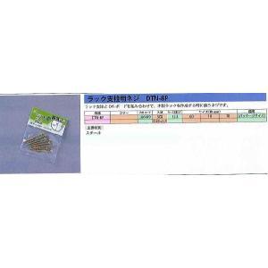 アイリスオーヤマ IRIS ラック支柱用ネジ ...の詳細画像1