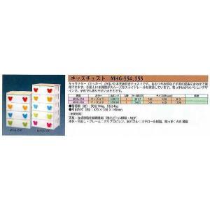 アイリスオーヤマ IRIS キッズチェスト キッズカラー MHG-554 [H010503]|daishinshop|02