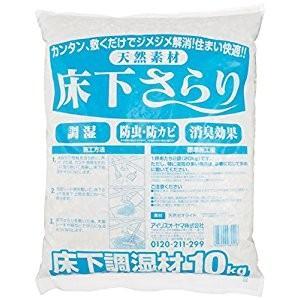 アイリスオーヤマ IRIS 床下さらり 10kg  [D012201]|daishinshop