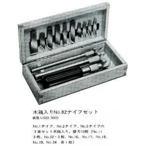 エグザクト X-ACTO 木箱入り ナイフセット No.82 828-5082