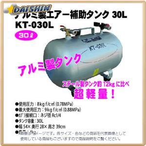 和コーポレーション エアーツール 直営店 アルミ製エアー補助タンク A092321 高級品 KT-030L 30L