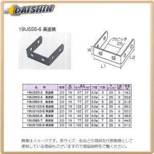 三基鋼業  【5個販売】 ジョイント金具 19型U 黒 19U3103-6 [A0522]